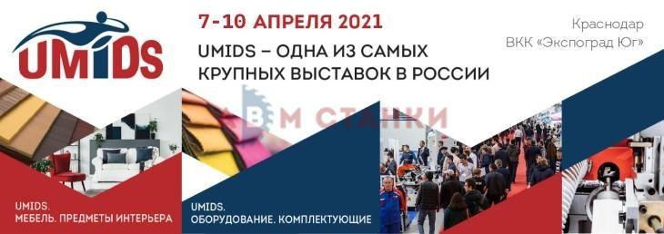 "Выставка «UMIDS». 07-10.04.2021 г.Краснодар, ВКК ""Экспоград Юг"""